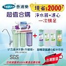 【泰浦樂】UF櫥下型五道淨水器TPR-UF005A+超精密過濾心組半年份CC-71