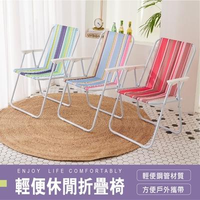 【STYLE 格調】多彩輕便型休閒涼椅摺疊椅露營椅戶外椅(可摺疊收納)