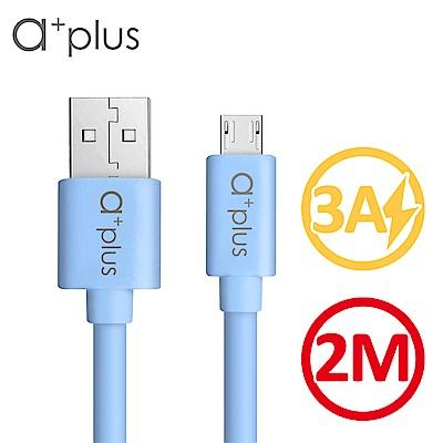 a+plus micro USB 極速3A大電流充電/傳輸線 2M