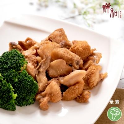 祥和蔬食 碧綠猴頭菇(61CB0007)