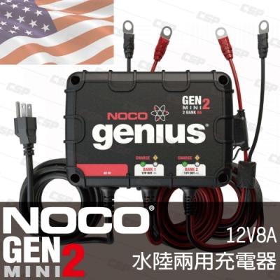【NOCO Genius】GENM2水陸兩用電瓶充電器12V8A/發電機 電瓶充電 雙迴路