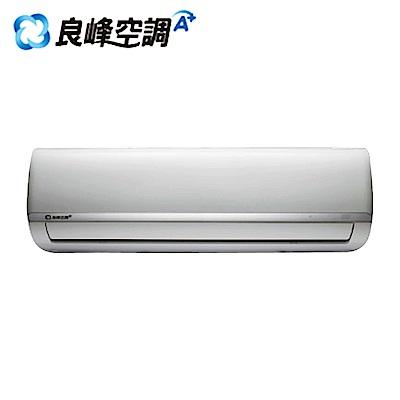 renfoss良峰11-13坪變頻冷專分離式冷氣CXI-M802CF/CXO-M802CF