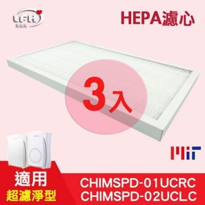 LFH HEPA清淨機濾網 3入組 適用:3M 超濾淨型 CHIMSPD-02UCF