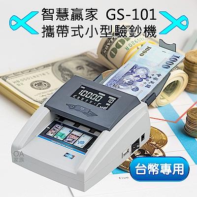 智慧贏家 GS-101迷你攜帶式驗鈔機