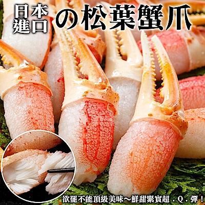 (滿699免運)【海陸管家】日本鳥取縣松葉蟹鉗(每包18-21個/共約200g) x1包