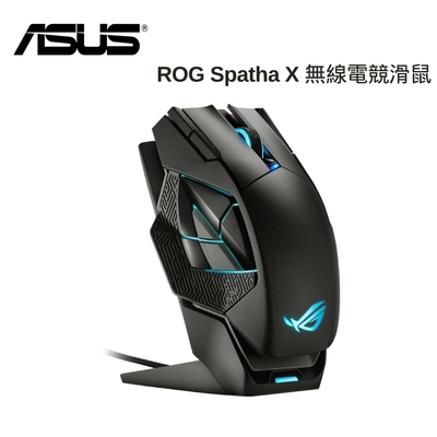 ASUS 華碩 ROG SPATHA X 無線雙模電競滑鼠