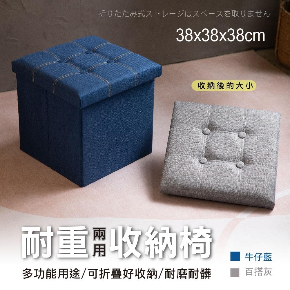 【日居良品】經典格紋椅面彷皮折疊收納椅凳-2色可選(摺疊/收納椅/美觀/多功能)