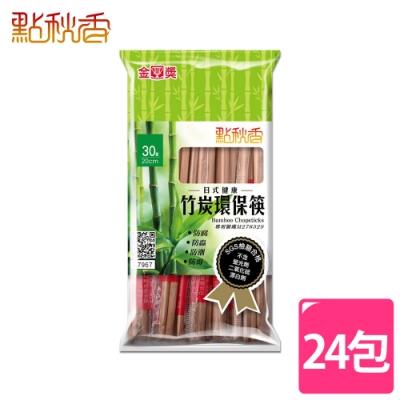 【點秋香】竹炭環保筷 24包