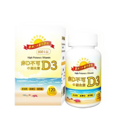康健天地。非D不可の維生素D3(800IU,120顆/瓶)