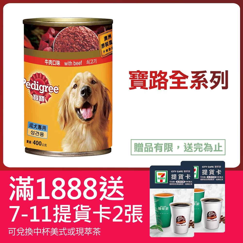 寶路 成犬罐頭-牛肉口味400g