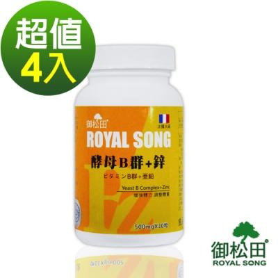 【御松田】維生素B群 鋅-4瓶(30粒)