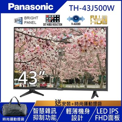 Panasonic國際 43吋 FHD 液晶顯示器+視訊盒 TH-43J500W