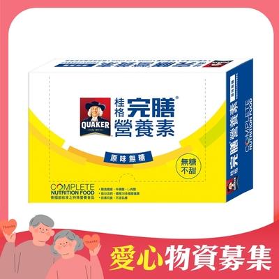 桂格完膳營養素24罐組【受贈對象:伊甸基金會】(您不會收到商品)(公益)