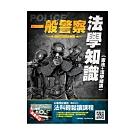 2019年法學知識(憲法+法學緒論)(一般警察考試適用)(T001X18-2)