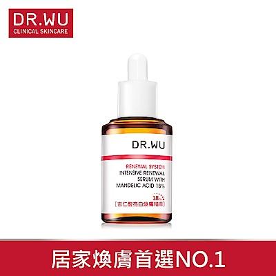 DR.WU 杏仁酸亮白煥膚精華18%30ML