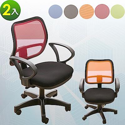 【A1】愛莉娜高級透氣網背D扶手電腦椅/辦公椅(5色可選)-2入