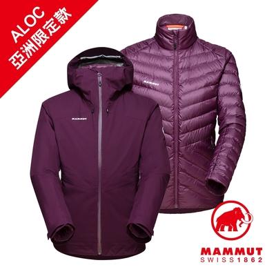 【Mammut 長毛象】Convey 3 in 1 HS Hooded AF GTX兩件式防水保暖外套 葡萄紫 女款 #1010-29160