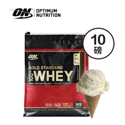 [美國 ON] 金牌乳清蛋白-香草冰淇淋(10磅/袋)