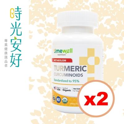 【時光安好】品牌週 2入79折 薑黃帝膠囊 60顆/瓶 共2入(95%薑黃素)