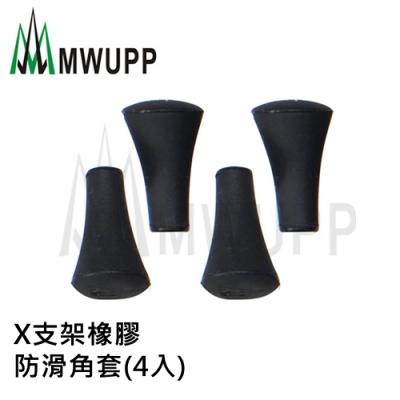 【五匹MWUPP】原廠配件_X支架橡膠防滑角套(4入)黑