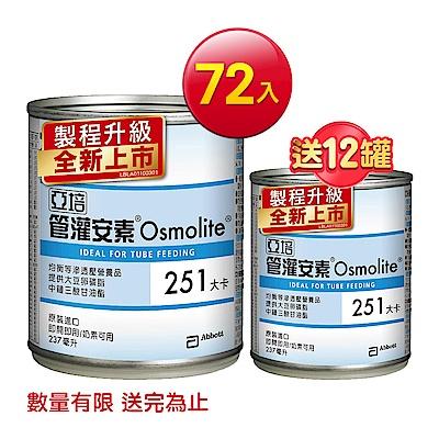 亞培 管灌安素-均衡管灌(237mlx24入)x3箱