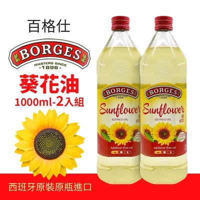 BORGES 百格仕葵花油(1000ml/瓶*2瓶)