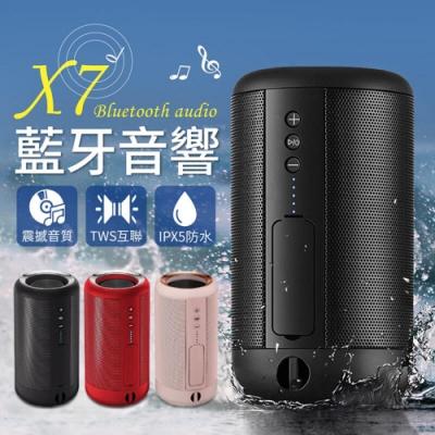 防水功能 隨音而動 X7 TWS立體聲藍牙喇叭/音響/音箱 可串聯 二入