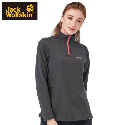 【Jack Wolfskin 飛狼】女 立領套頭保暖衣 舒適內刷毛『深灰』