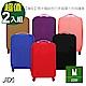 【買一送一】JIDA 馬卡龍純色行李箱彈力布保護套22吋 product thumbnail 1