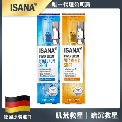 (買一送一)【德國 ISANA】高濃度水光針10ml