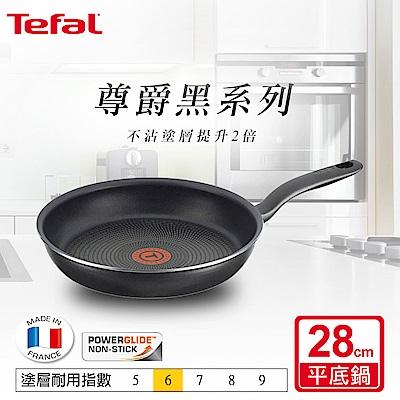 Tefal法國特福 尊爵黑系列不沾平底鍋28cm