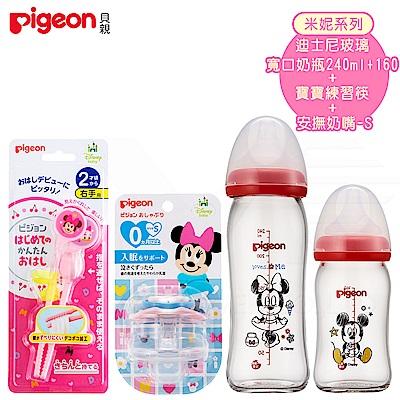 日本《Pigeon 貝親》迪士尼玻璃寬口奶瓶+寶寶練習筷(右手)+安撫奶嘴(S)-米妮系列
