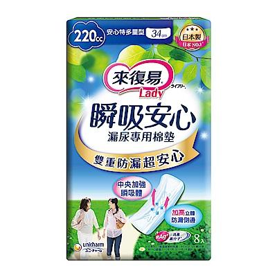 來復易 瞬吸安心漏尿專用棉墊特多量型 (8片x8包/箱)
