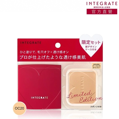 INTEGRATE 柔焦輕透美肌粉餅n限定組OC20