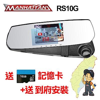 MANHATTAN 曼哈頓 RS10G GPS測速預警 行車紀錄器【到府安裝】