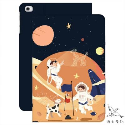 【漁夫原創】iPad 保護殼 mini 1 /mini 2 /mini 3 太空(書本式 軟殼)