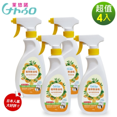 萊悠諾 NATURO 植萃除油垢氣炸鍋專用清潔劑-4入組