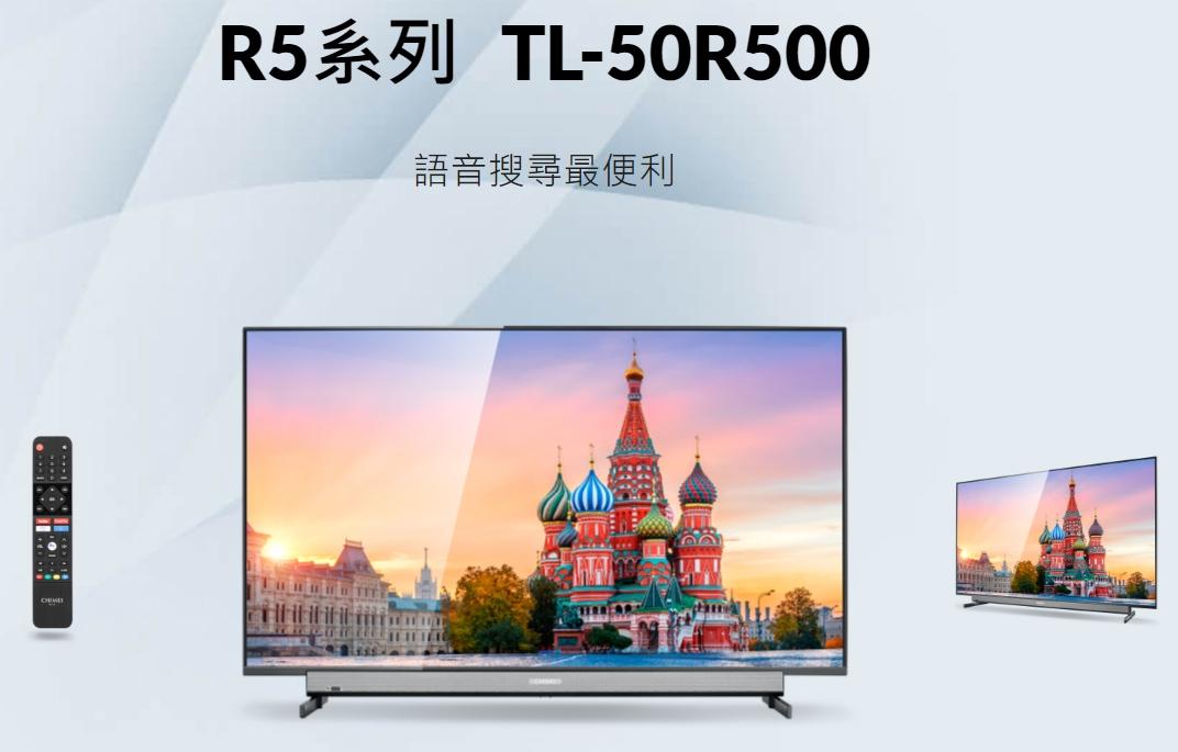 CHIMEI奇美 50吋 大4K HDR 智慧連網液晶電視 TL-50R500 android 9.0影音平台