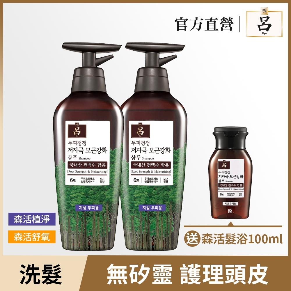 RYO呂 低刺激森活髮浴2入加量組