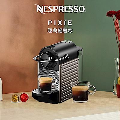 Nespresso 膠囊咖啡機 Pixie (2色)