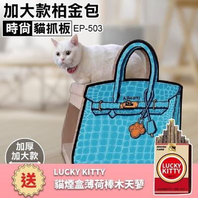 iCat 寵喵樂-精品包包貓抓板(EP-503) (買就送iCat寵喵樂-LUCKY KITTY 貓煙盒薄荷棒木天蓼 40g*1盒)
