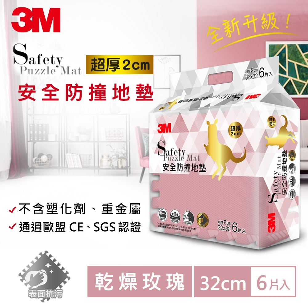 3M 兒童安全防撞地墊-乾燥玫瑰 (32cm x 6片)