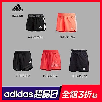 【超品日限定】adidas女款精選短褲-五款任選