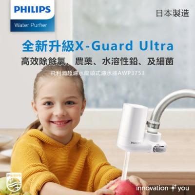 PHILIPS飛利浦 AWP3753 超濾龍頭型4重plus(5層過濾) 2段式濾芯淨水器(日本原裝)