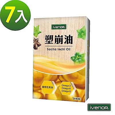 iVENOR 塑崩油7盒(印加果油液態軟膠囊 哺乳孕婦可食用)