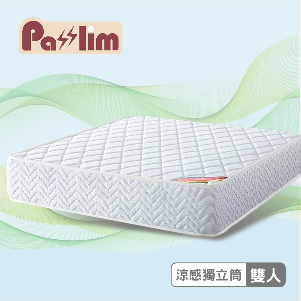 【PasSlim沛勢力】旅行者飯店涼感水冷膠獨立筒床墊推薦-雙人5尺