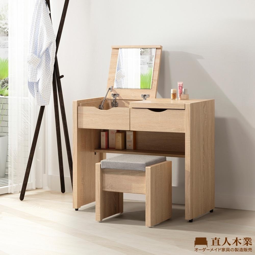 直人木業-JOES經典簡約掀鏡化妝桌椅組80x40x77cm