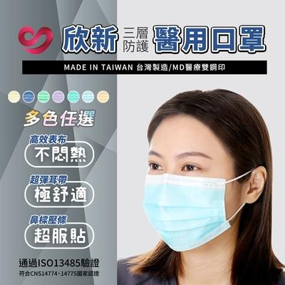 欣新 成人醫用雙鋼印口罩(未滅菌)-多色可選(50片x40盒)