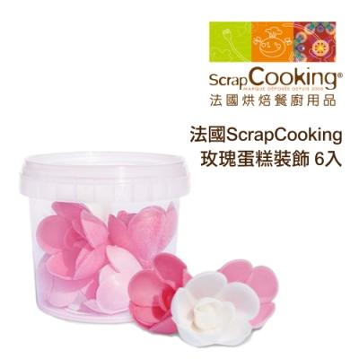 法國ScrapCooking玫瑰蛋糕裝飾6入