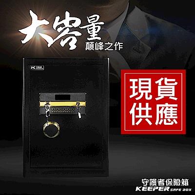 【守護者保險箱】大型保險箱 保險櫃 八剛柱 雙鑰匙 全鋼製造 60DI 黑色